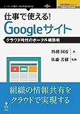 仕事で使える!Googleサイト クラウド時代のポータル構築術 (仕事で使える!シリーズ(NextPublishing))