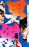 男組(4) (少年サンデーコミックス)
