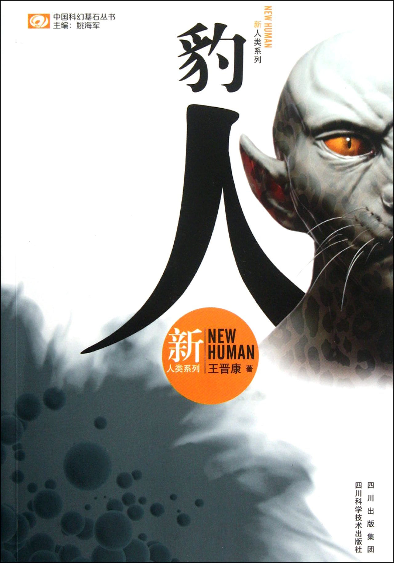 Download The leopard man (Chinese Edition) pdf