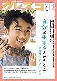 月刊 クレスコ no.213(2018/12)