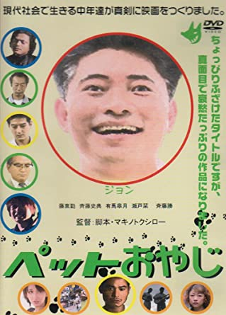 ペットおやじ [DVD]
