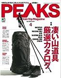 PEAKS(ピークス) 2018年 4月号 [雑誌]