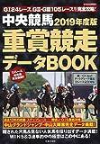 2019年度版 中央競馬重賞競走データBOOK (にちぶんMOOK)