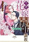 令嬢花嫁閨事調教-無垢なつぼみは夜開く- (ぶんか社コミックス Sgirl Selection)