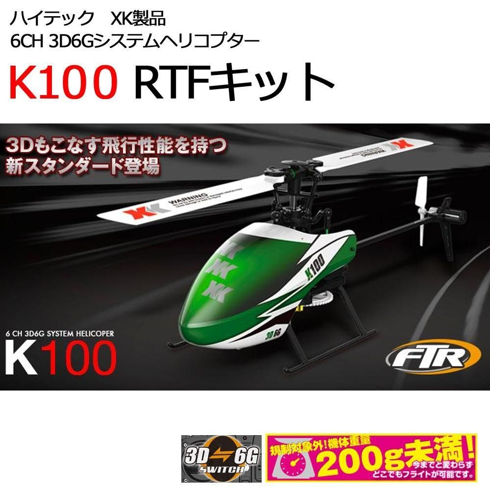 ハイテック XK製品 6CH 3D6Gシステムヘリコプター RCヘリ K100 RTFキット 文具玩具 玩具 ab1-1090200-ah [簡素パッケージ品] B075T77ZDL