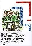 プレイガイドジャーナルへの道 1968~1973: 大阪労音 フォークリポート プレイガイドジャーナル