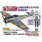 ハセガワ 荒野のコトブキ飛行隊 一式戦闘機 隼 一型 ケイト機仕様 w/アクリル製スタンドフィギュア 1/48スケール プラモデル SP416