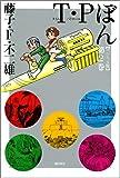 T・Pぼん スペシャル版 第2巻 (2) (希望コミックス)