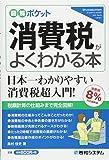 図解ポケット 消費税がよくわかる本【消費税8%対応最新版】