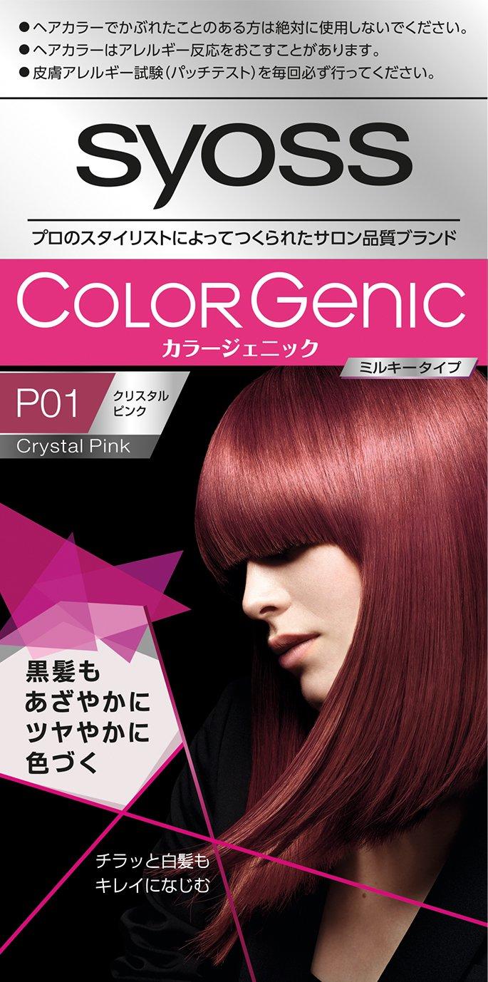髪色は赤系に挑戦したい!市販ヘアカラー【暗め・明るめ】や