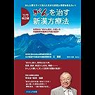 がんを治す新漢方療法 (クリピュア新書)