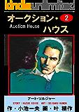 オークション・ハウス 2