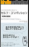 自己肯定感を高めるセルフ・コンパッションWORKBOOK (BANAPANA BOOKS)