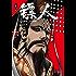 镖人5(读客熊猫君出品,轰动日本的中国漫画!《镖人》第五册轰动上市!漫画大师高桥留美子、藤泽亨,知名作家马伯庸,知名动画导演田晓鹏,脱口秀大师李诞,实力派演员万茜鼎力推荐!)