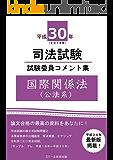平成30年司法試験 試験委員コメント集 国際関係法(公法系)