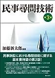 民事尋問技術(第3版)