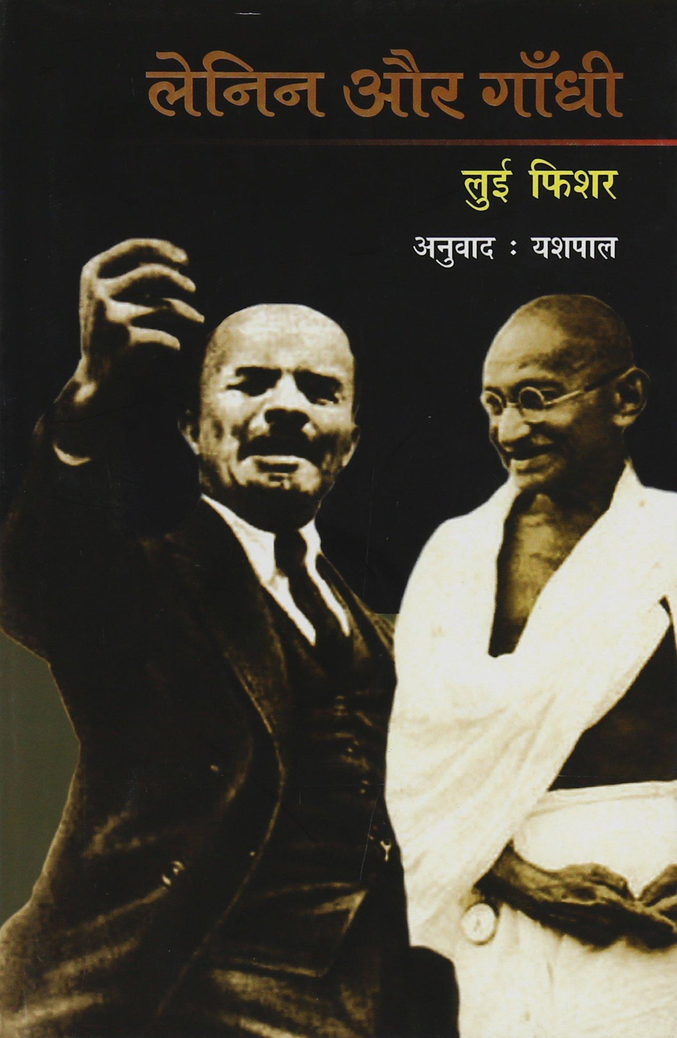 Lenin Aur Gandhi: Yashpal: 9788181437549: Amazon.com: Books