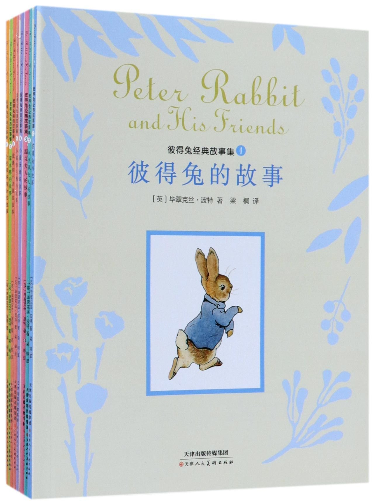The Tale of Peter Rabbit (8 Vols) (Chinese Edition) pdf epub