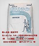 【個人宅配送不可】スポーツホワイトライン20Kg