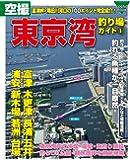 空撮東京湾釣り場ガイド 1(COSMIC MOOK)