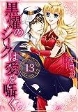 黒燿のシークは愛を囁く 13 (ミッシィコミックス/NextcomicsF)