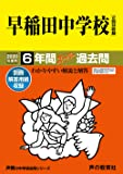 17早稲田中学校 2020年度用 6年間スーパー過去問 (声教の中学過去問シリーズ)