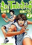 走れ!T校バスケット部 (2) (バーズコミックス スペシャル)