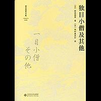 独目小僧及其他 (柳田国男文集(第一辑))
