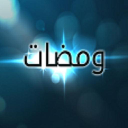 ومضـــــــــــــــــــــــات