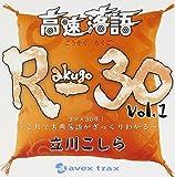 高速落語 R-30 vol.1 3分×30席!~これで古典落語がざっくりわかる~