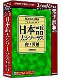 日本語大シソーラス ~類語検索大辞典~