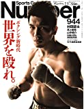 Number(ナンバー)944号 ボクシング新時代 世界を殴れ。 (Sports Graphic Number(スポーツ・グラフィック ナンバー))