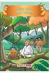 Wisdom Tales (Illustrated) (Hindi) Paperback