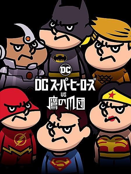 【映画感想】DCスーパーヒーローズ vs 鷹の爪団(2017)