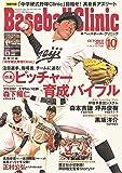 Baseball Clinic(ベースボール・クリニック) 2019年 10 月号 [特集:ピッチャー育成バイブル/(別冊付録)中学硬式野球クリニック]