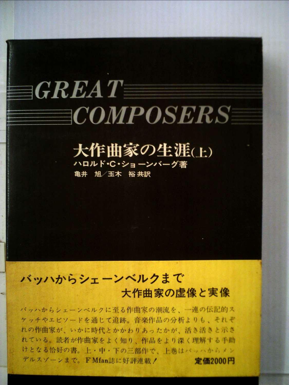大作曲家の生涯〈上〉 (1977年) ...