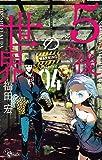 5分後の世界 (4) (少年サンデーコミックス)