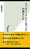 ビジネス・フレームワークの落とし穴 (光文社新書)