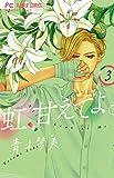 虹、甘えてよ。 (3) (フラワーコミックス)