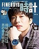FINEBOYS時計 vol.16 [機械式時計は男の専売特許!/田中圭] (HINODE MOOK 548)