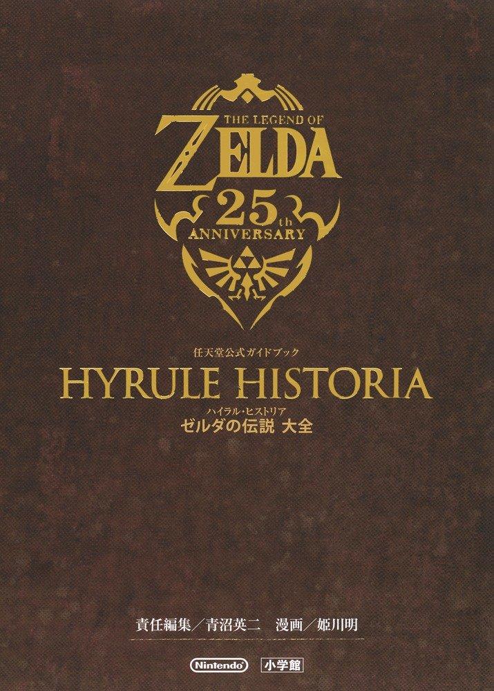 The Legend of Zelda 25th Anniversary Hyrule Historia