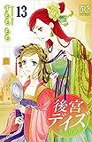 後宮デイズ~花の行方~ 13 (プリンセス・コミックス)
