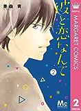 彼と恋なんて 2 (マーガレットコミックスDIGITAL)