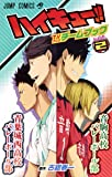 ハイキュー!! TVアニメチームブック vol.2 音駒高校バレーボール部/青葉城西高校バレーボール部 (ジャンプコミックス)