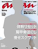 anan (アンアン) 2018年 2月21日号 No.2090 [体幹リセット・肩甲骨ほぐし・痩せスクワット] [雑誌]