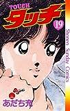 タッチ 完全復刻版 19 (19) (少年サンデーコミックス)