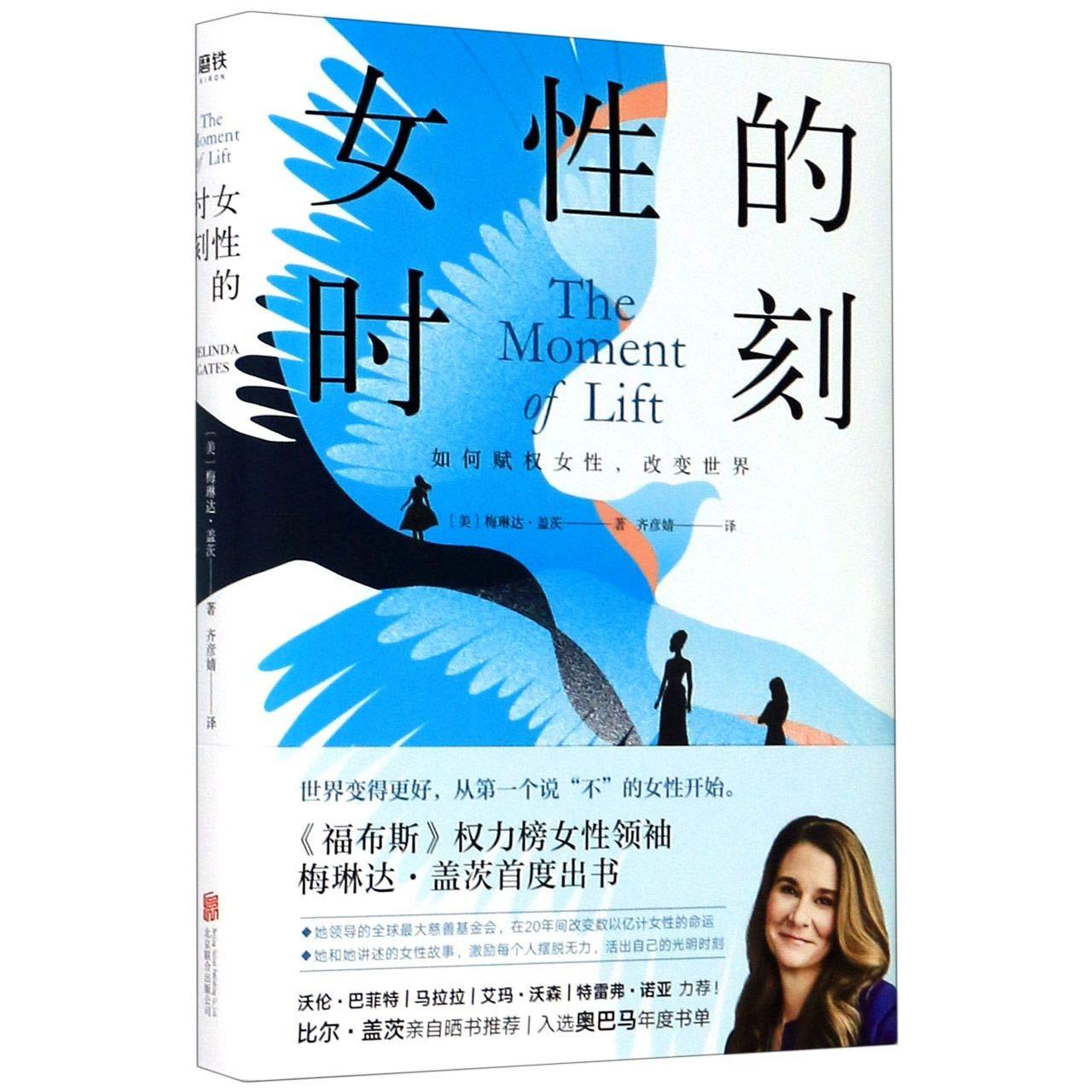The Moment of Lift (Chinese Edition): Melinda Gates: 9787559623720:  Amazon.com: Books