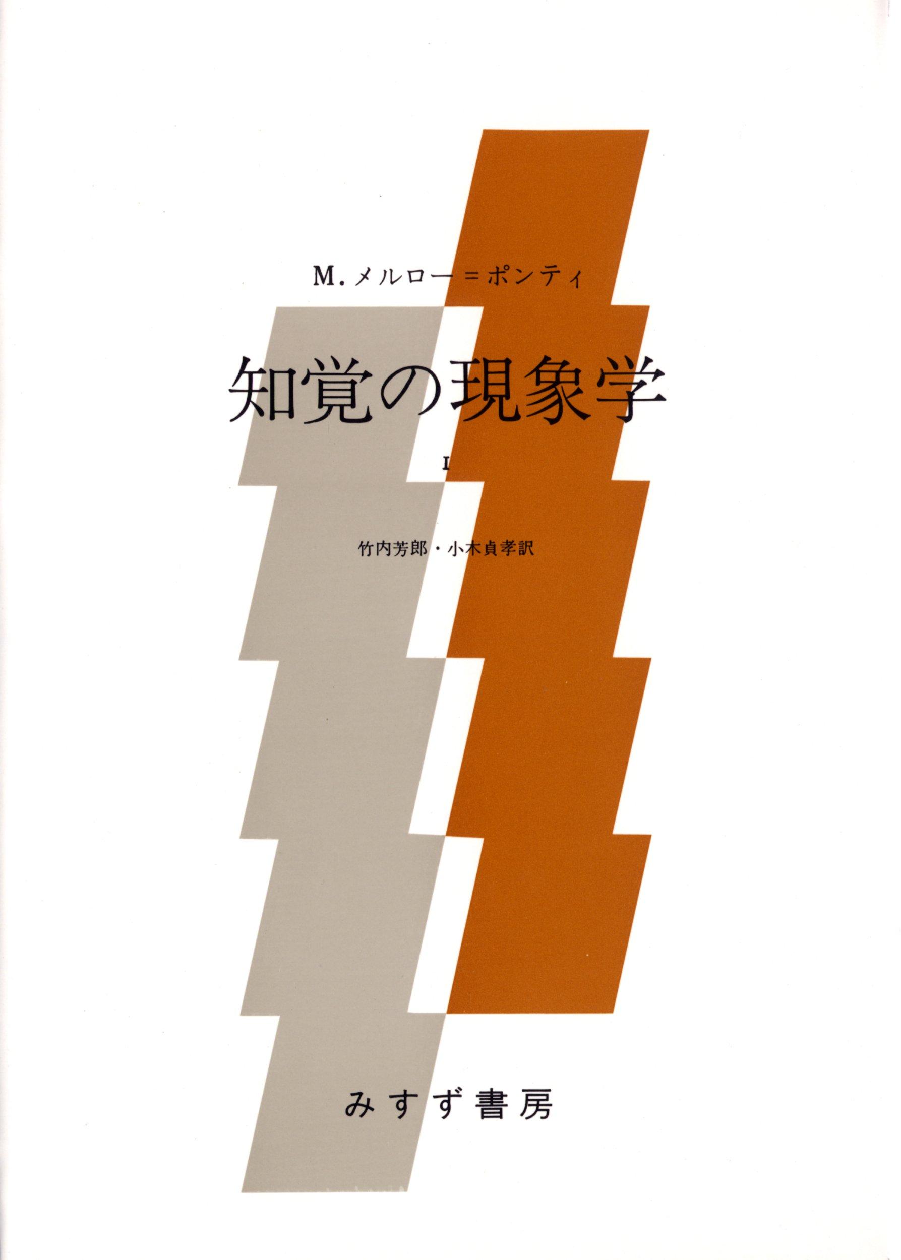 Amazon.co.jp: 知覚の現象学 1: モーリス・メルロ=ポンティ, 竹内 ...