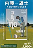 ゴルフ上達DVD 内藤雄士 ゴルフ110番 (<DVD>)
