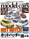 model cars (モデルカーズ) 2019年9月号 Vol.280